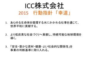 ICC株式会社 経営理念 20150112