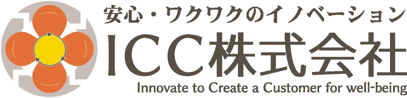 安心・ワクワクのイノベーション ICC株式会社(さいたま市)