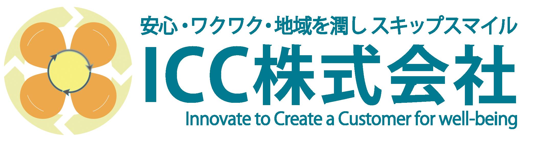 ICC株式会社(さいたま市)